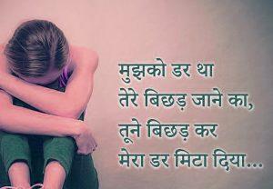 Best Breakup Shayari Image photo pics hd