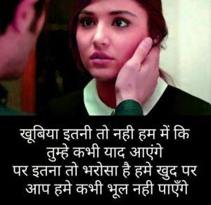 Best Breakup Shayari Image pictures free download