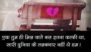Best Breakup Shayari Image photo download
