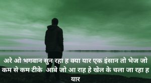 Best Breakup Shayari Image pics download