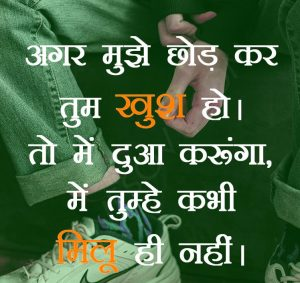 Best Breakup Shayari Image pics for facebook