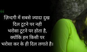 Best Breakup Shayari Image pics photo hd