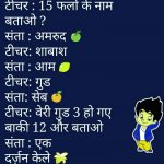 Latest Free Hindi Chutkule Images Download