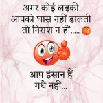 Top Free Hindi Chutkule Images Download