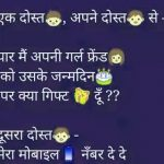 Hindi Chutkule Wallpaper Free for Facebook