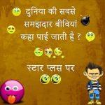 Hindi Chutkule Pics Images Download