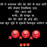 Hindi Chutkule Wallpaper New Download