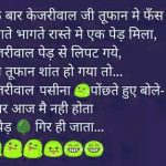 Best New Free Hindi Chutkule Images Download Free
