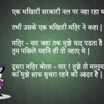 Hindi Chutkule Wallpaper Free