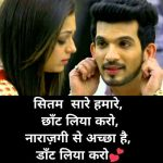 Couple Hindi Shayari Whatsapp Dp Images