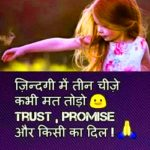 Cute Hindi Shayari Whatsapp Dp Wallpaper