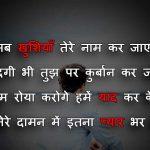 Top Dard Bhari Hindi Shayari Images pics hd