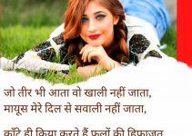 Dard Bhari Hindi Shayari Images