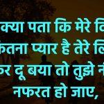 Top Dard Bhari Hindi Shayari Images pictures free hd