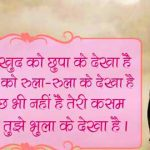 Top Dard Bhari Hindi Shayari Images wallpaper free hd