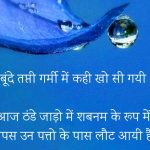 Top Dard Bhari Hindi Shayari Images pictures photo hd