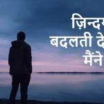 Top Dard Bhari Hindi Shayari Images pictures hd