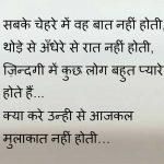 Top Dard Bhari Hindi Shayari Images pics photo hd download
