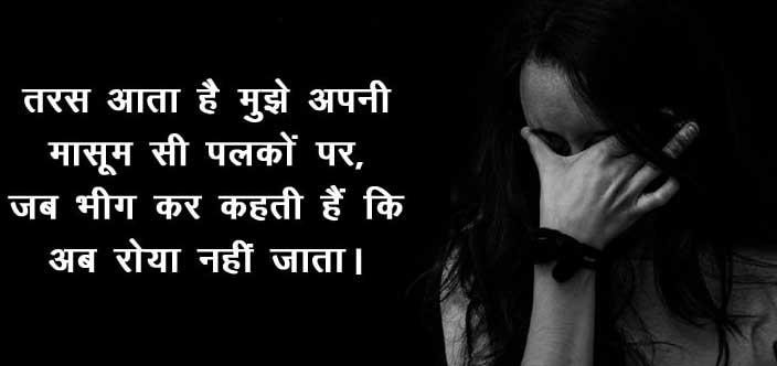 Top Dard Bhari Hindi Shayari Images pictures hd download
