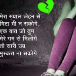 Dard Bhari Shayari Images photo for facebook