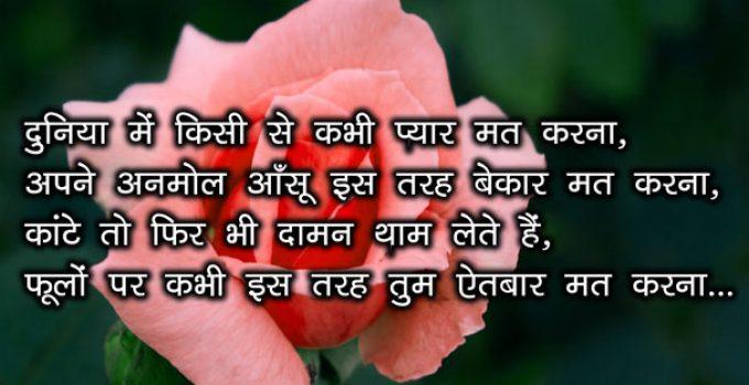Dard Bhari Shayari Images photo hd
