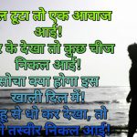 Dard Bhari Shayari Images wallpaper download
