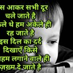 Dard Bhari Shayari Images pics free hd