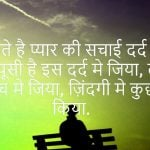 Dard Bhari Shayari Images photo download