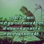 Dard Bhari Shayari Images pics for hd