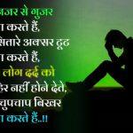 Dard Bhari Shayari Image pictures free hd