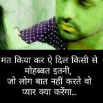 Dard Bhari Shayari Images pics hd