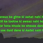 Dard Bhari Shayari Images pictures wallpaper download