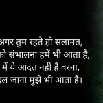 Dard Bhari Shayari Images photo free download