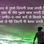 Dard Bhari Shayari Images walpaper free hd