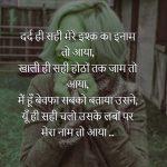 Dard Bhari Shayari Images pics for whaatsapp