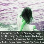 Dard Bhari Shayari Images wallpaper free hd