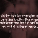 Dard Bhari Shayari Images wallpaper for faceboook