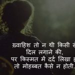 Dard Bhari Shayari Images photo for download