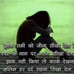 Dard Bhari Shayari Images photo for hd