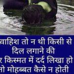 Dard Bhari Shayari Images pictures free download