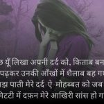 Dard Bhari Shayari Images pics for whatsapp
