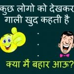 best Download Funny Quotes Whatsapp DP