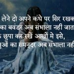 Download Sad Hindi Shayari Whatsapp Dp Images