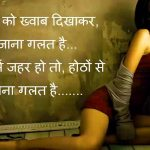 Download So Sad Hindi Shayari Whatsapp Dp Photo