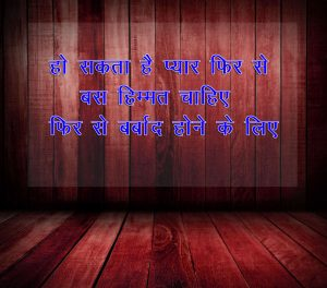 Free Hindi Love Shayari Pics Download