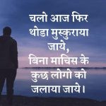 Free Hindi Shayari Whatsapp Dp Download Images