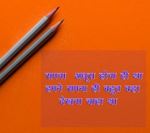 Fresh Love Shayari Images Download