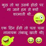 Hindi Funny Images Wallpaper Free