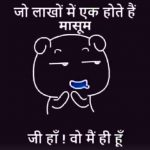 Funny Quotes Whatsapp DP Free Download Pics