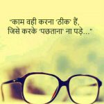 Funny Quotes Whatsapp DP Free Pics